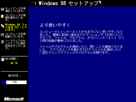 Windows98_1.png