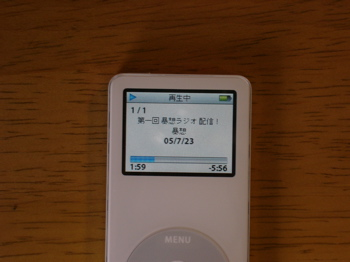 iPod_nano_playing_boso_radio