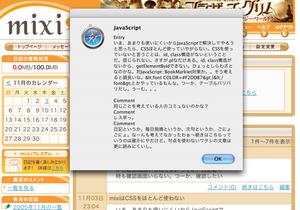 mixi_hack01