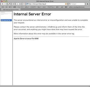 mixi_internal_server_error