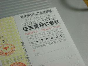 Nintendo_haito