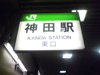 神田にある美味卵屋(うまたまや)
