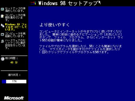 Windows98_1.png