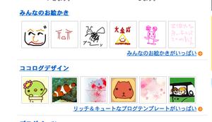 Cocolog_top_oekaki_design