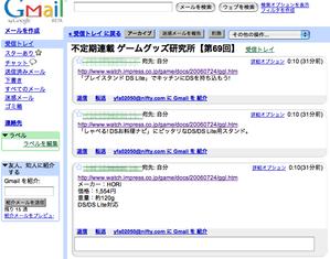 Bookmark2mail_2