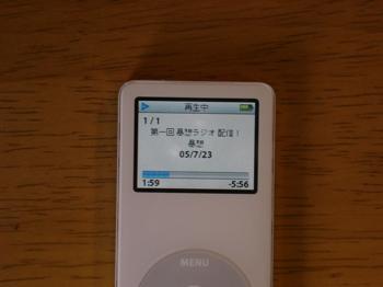 iPod_nano_playing_boso_radio