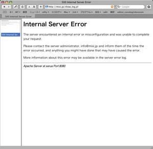 mixi_internal_server_error