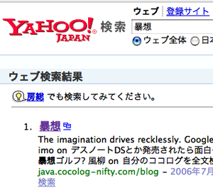 Yahoo_boso
