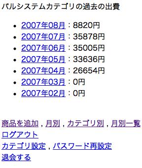 Kakeibo_070804