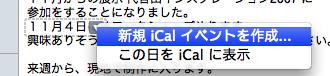 Ical2