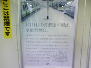ようやくJR東日本が全面禁煙
