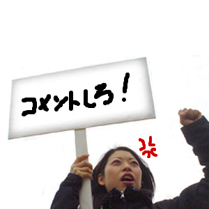 Neta_005_cocolog_oekaki_2009_06_11_