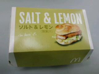 マックのソルト&レモンは無果汁